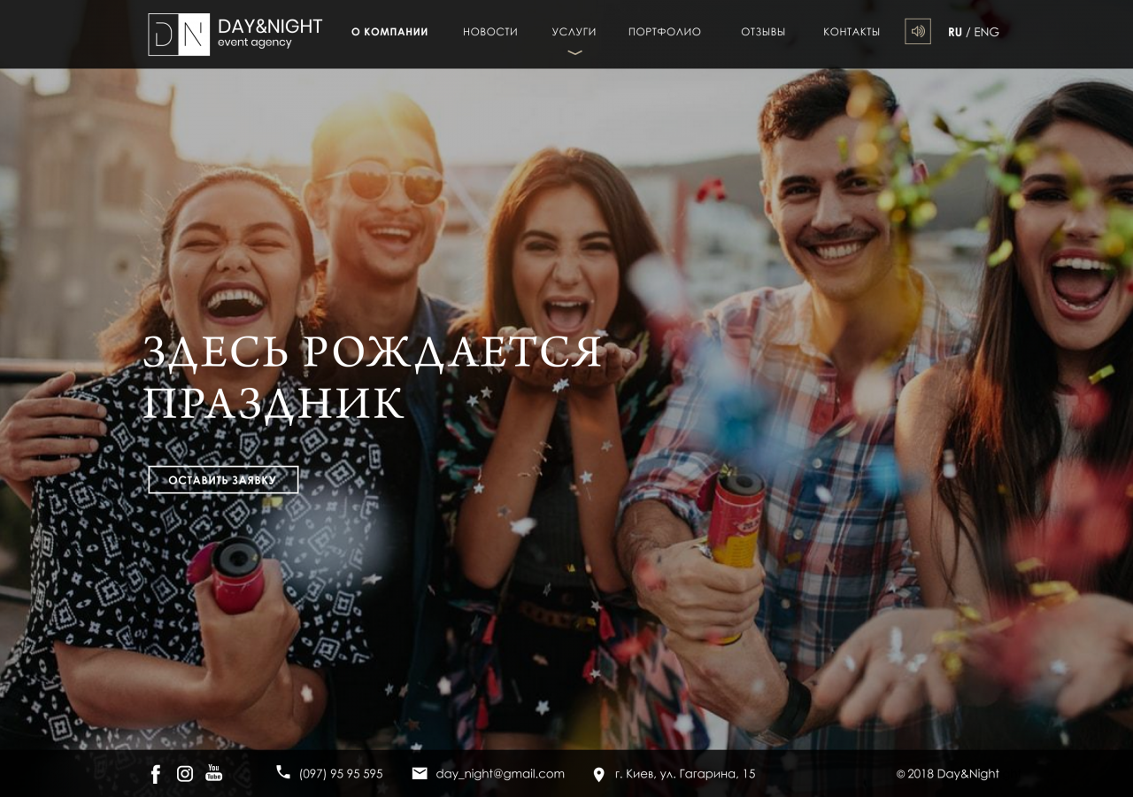 site development Corporate website of the Day & Night Event Agency