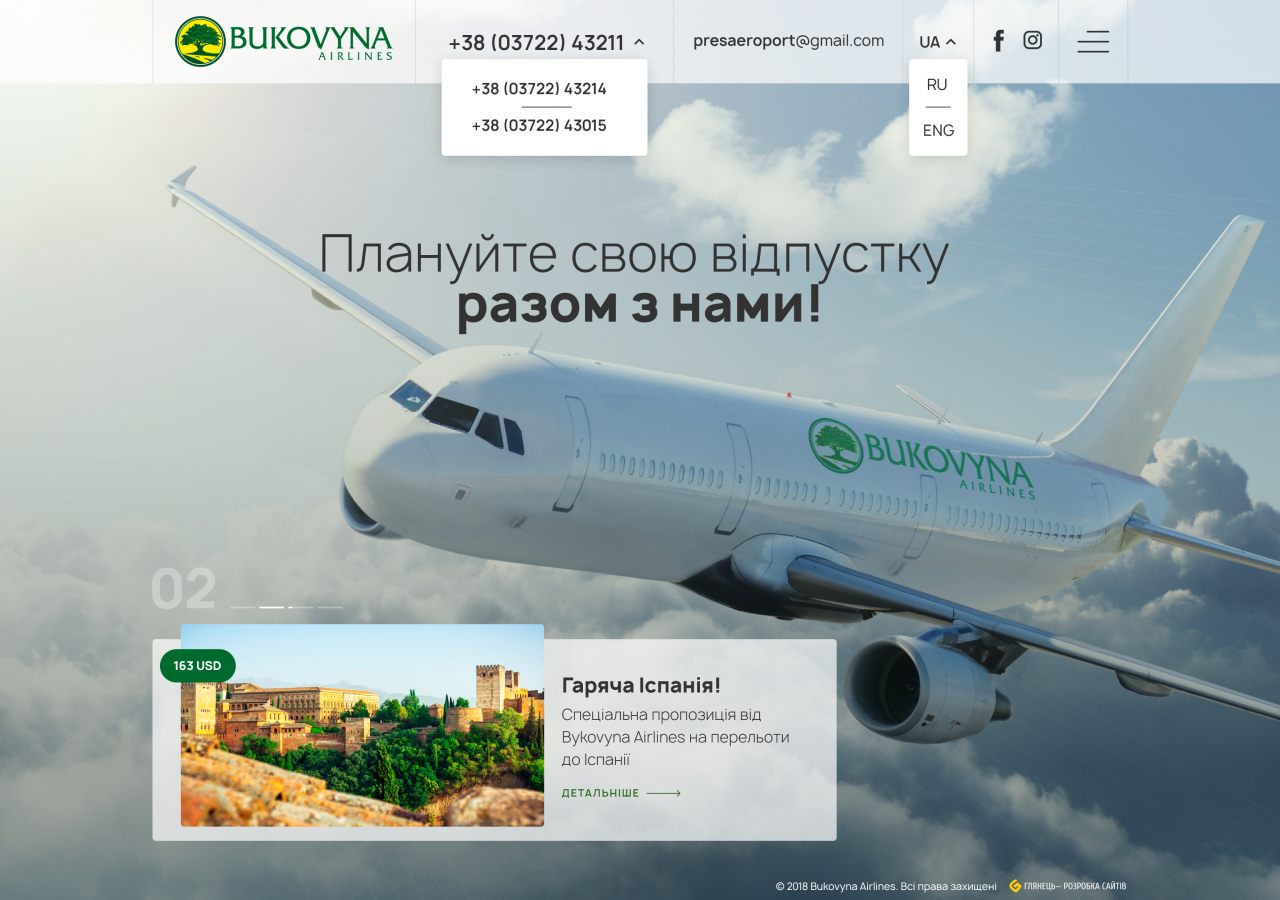 site development The site of the airline Bukovyna Airlines