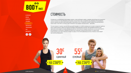 interior page design on the topic Sport and recreation — BodyRace 7