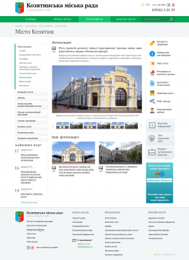 interior page design on the topic City portal — Official Website Kazatin 6