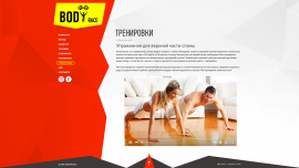 interior page design on the topic Sport and recreation — BodyRace 9