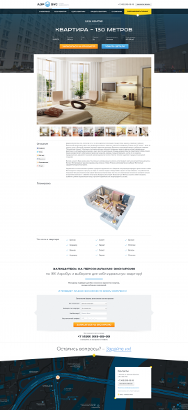interior page design on the topic Construction subjects and real estate — LC Airbus 4