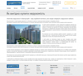 interior page design on the topic Construction subjects and real estate — The site of the real estate agency Blagoustriy 32