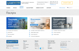 interior page design on the topic Construction subjects and real estate — The site of the real estate agency Blagoustriy 33