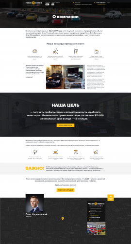 "interior page design on the topic Automotive topics — Investments in cars — ""AutoInvest"" 8"
