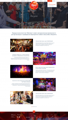 interior page design on the topic Business and company — The site of the producer center Nekrasov 10