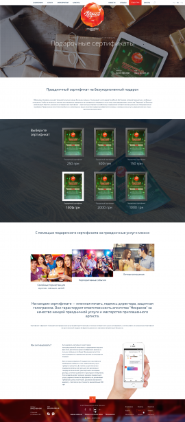 interior page design on the topic Business and company — The site of the producer center Nekrasov 9