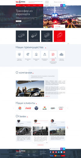 interior page design on the topic Automotive topics —  Corporate site of the company «YourDriver» 1