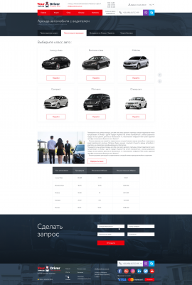 interior page design on the topic Automotive topics —  Corporate site of the company «YourDriver» 3