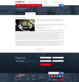 interior page design on the topic Automotive topics —  Corporate site of the company «YourDriver» 19