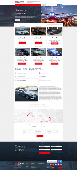 interior page design on the topic Automotive topics —  Corporate site of the company «YourDriver» 18