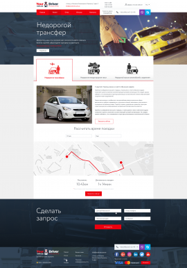 interior page design on the topic Automotive topics —  Corporate site of the company «YourDriver» 8