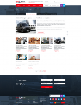 interior page design on the topic Automotive topics —  Corporate site of the company «YourDriver» 20