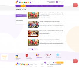 "interior page design on the topic Children's themes — Corporate site of kindergarten ""Pazlik"" 15"
