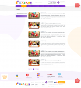 "interior page design on the topic Children's themes — Corporate site of kindergarten ""Pazlik"" 11"