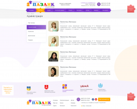 "interior page design on the topic Children's themes — Corporate site of kindergarten ""Pazlik"" 17"