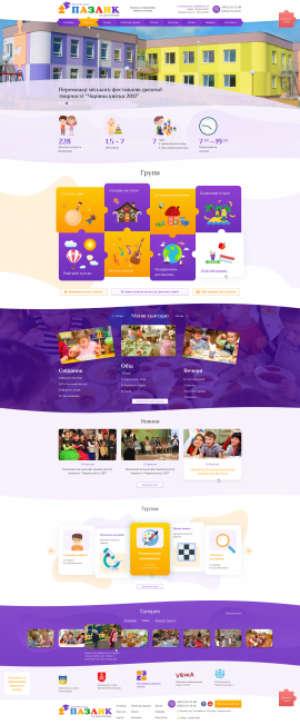 "interior page design on the topic Children's themes — Corporate site of kindergarten ""Pazlik"" 1"