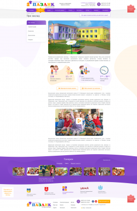 "interior page design on the topic Children's themes — Corporate site of kindergarten ""Pazlik"" 22"