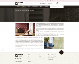 interior page design on the topic Construction and repair — Online store 4rooms 17