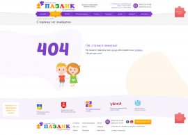 "interior page design on the topic Children's themes — Corporate site of kindergarten ""Pazlik"" 2"