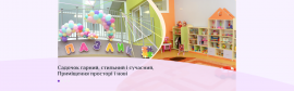 "interior page design on the topic Children's themes — Corporate site of kindergarten ""Pazlik"" 3"