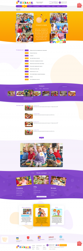"interior page design on the topic Children's themes — Corporate site of kindergarten ""Pazlik"" 9"