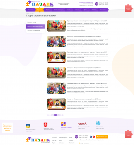 "interior page design on the topic Children's themes — Corporate site of kindergarten ""Pazlik"" 6"