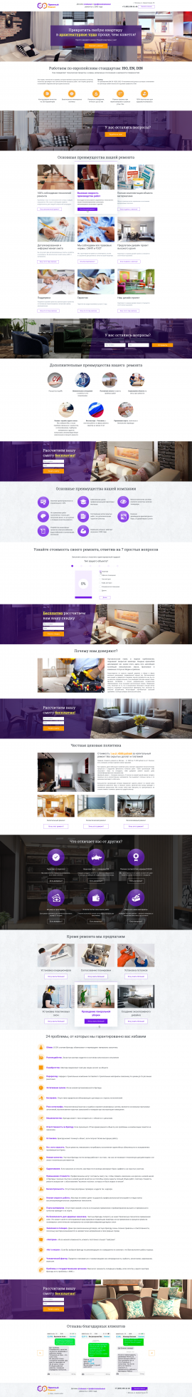 interior page design on the topic Construction and repair — Site of the company Pleasant repair  0
