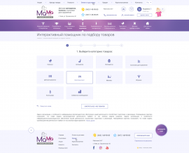 interior page design on the topic Children's themes — Internet-shop Mamalyuk 27