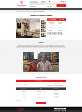 interior page design on the topic Construction subjects and real estate — Corporate site with a catalog of objects for the International Real Estate Agency Reeltori of Ukraine 1