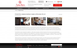 interior page design on the topic Construction subjects and real estate — Corporate site with a catalog of objects for the International Real Estate Agency Reeltori of Ukraine 22