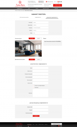 interior page design on the topic Construction subjects and real estate — Corporate site with a catalog of objects for the International Real Estate Agency Reeltori of Ukraine 3