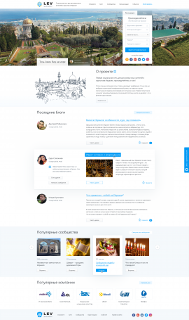 interior page design on the topic City portal — Israel social 0