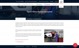 interior page design on the topic Automotive topics — Corporate website for the Toyota dealer Toyota Premium Center Vinnytsia 50
