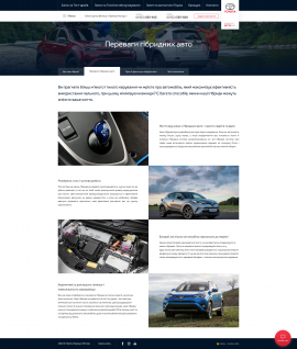 interior page design on the topic Automotive topics — Corporate website for the Toyota dealer Toyota Premium Center Vinnytsia 52