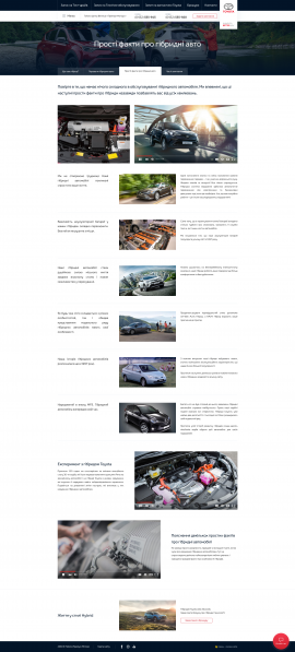 interior page design on the topic Automotive topics — Corporate website for the Toyota dealer Toyota Premium Center Vinnytsia 53