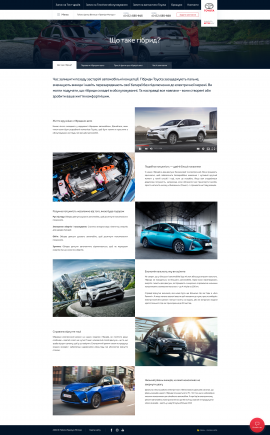 interior page design on the topic Automotive topics — Corporate website for the Toyota dealer Toyota Premium Center Vinnytsia 55