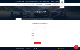 interior page design on the topic Automotive topics — Corporate website for the Toyota dealer Toyota Premium Center Vinnytsia 45