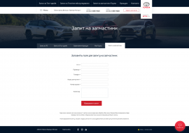 interior page design on the topic Automotive topics — Corporate website for the Toyota dealer Toyota Premium Center Vinnytsia 47