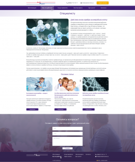 interior page design on the topic Medical topics — Landing page for ARGENT medical product 1