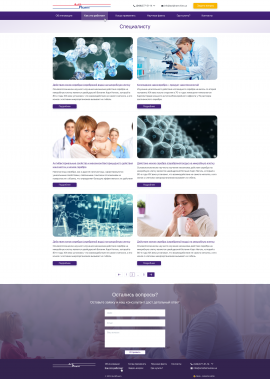 interior page design on the topic Medical topics — Landing page for ARGENT medical product 2