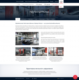interior page design on the topic Automotive topics — Corporate website for the Toyota dealer Toyota Premium Center Vinnytsia 63