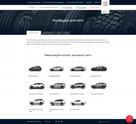 interior page design on the topic Automotive topics — Corporate website for the Toyota dealer Toyota Premium Center Vinnytsia 69