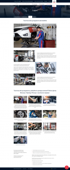 interior page design on the topic Automotive topics — Corporate website for the Toyota dealer Toyota Premium Center Vinnytsia 72