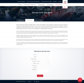 interior page design on the topic Automotive topics — Corporate website for the Toyota dealer Toyota Premium Center Vinnytsia 70