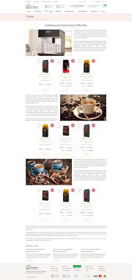 interior page design on the topic Food — AvtMarket coffee shop online 18
