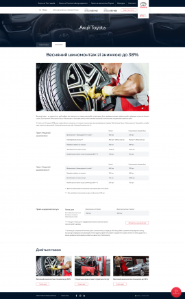 interior page design on the topic Automotive topics — Corporate website for the Toyota dealer Toyota Premium Center Vinnytsia 65