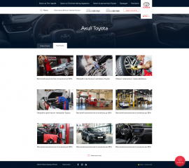 interior page design on the topic Automotive topics — Corporate website for the Toyota dealer Toyota Premium Center Vinnytsia 66