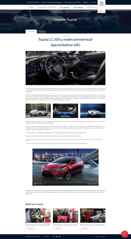 interior page design on the topic Automotive topics — Corporate website for the Toyota dealer Toyota Premium Center Vinnytsia 67