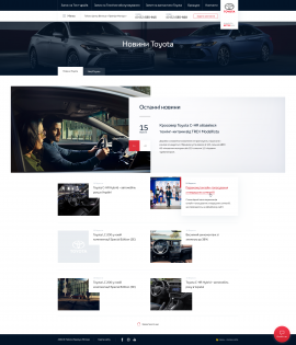 interior page design on the topic Automotive topics — Corporate website for the Toyota dealer Toyota Premium Center Vinnytsia 68